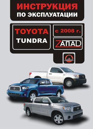 Toyota Tundra (Тойота Тундра). Инструкция по эксплуатации. Книга