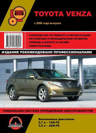 Toyota Venza. Руководство по ремонту и эксплуатации Книга