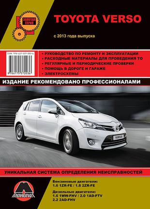 Toyota Verso. Руководство по ремонту и эксплуатации. Книга