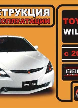 Toyota WiLL VS. Инструкция по эксплуатации. Книга.