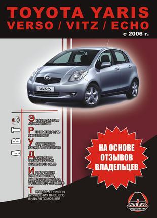 Toyota Yaris / Verso / Vitz / Echo. Руководство по ремонту. Книга
