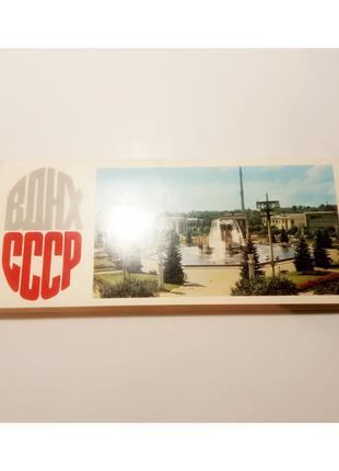 Набор открыток 18 шт с видами на ВДНХ УРСР/СССР 1982