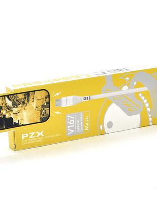 Кабель PZX V167, Micro-USB, 5.0A, White, длина 1м, BOX