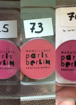 Набор 3шт матовых теней для макияжа paris berlin франция
