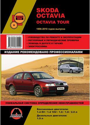 Книга: Skoda Octavia / Octavia Tour. Руководство по ремонту