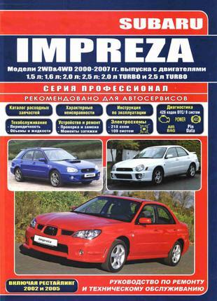 Книга: Subaru Impreza (Субару Импреза). Руководство по ремонту