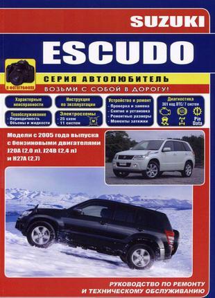 Книга: Suzuki Escudo. Руководство по ремонту и эксплуатации.