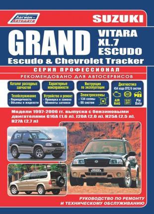 Suzuki Grand Vitara / XL.7 / Escudo Руководство по ремонту