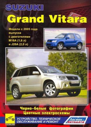 Suzuki Grand Vitara. Руководство по ремонту и эксплуатации Книга