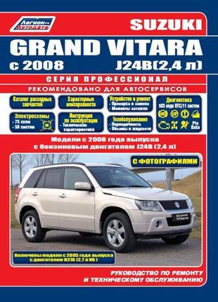 Книга: Suzuki Grand Vitara. Руководство по ремонту и эксплуатации
