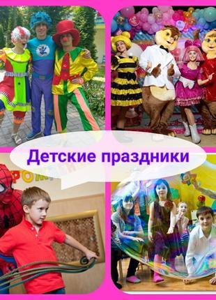 700 - Аниматоры Киев + ШАРИКИ и МЫЛЬНЫЕ ПУЗЫРИ в ПОДАРОК!