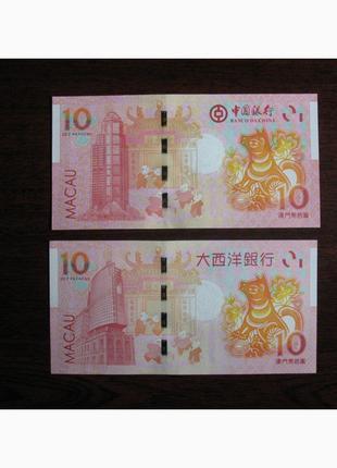 Банкноты Макао Год собаки UNC