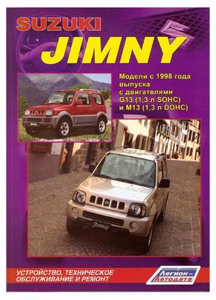 Suzuki Jimny. Руководство по ремонту и эксплуатации. Книга
