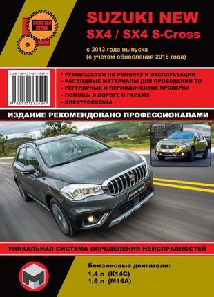 Книга: Suzuki New SX4 / SX4 S-Cross. Руководство по ремонту
