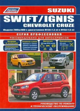 Suzuki Swift / Ignis / Chevrolet Cruze. Руководство по ремонту.