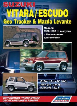 Suzuki Vitara / Escudo / Geo Tracker. Руководство по ремонту.