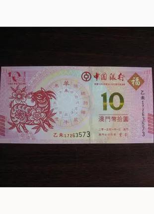 Редкая банкнота Макао Год козы UNC