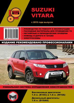 Книга: Suzuki Vitara (Сузуки Витара). Руководство по ремонту