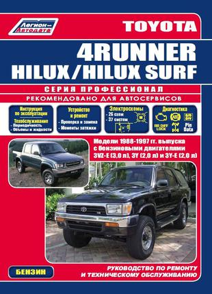 Toyota 4Runner / Hilux Surf Руководство по ремонту и эксплуатации