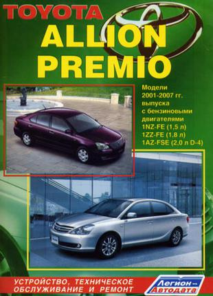 Toyota Allion / Premio. Руководство по ремонту. Книга