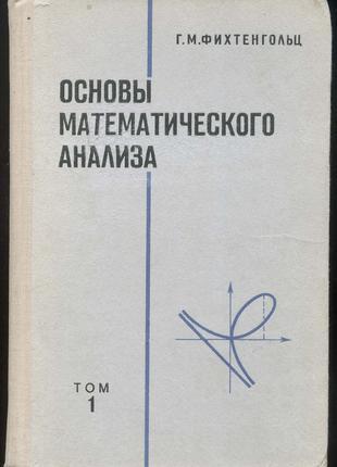 Основы математического анализа Т1 Фихтенгольц Г.М. 1968