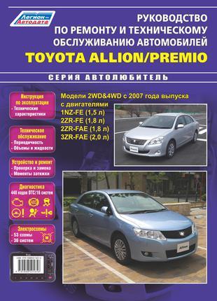 Книга: Toyota Allion / Premio. Руководство по ремонту.