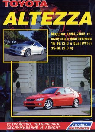 Книга: Toyota Altezza. Руководство по ремонту и эксплуатации