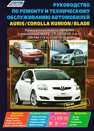 Toyota Auris / Corolla Rumion / Blade. Руководство по ремонту
