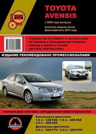 Книга: Toyota Avensis (Тойота Авенсис). Руководство по ремонту