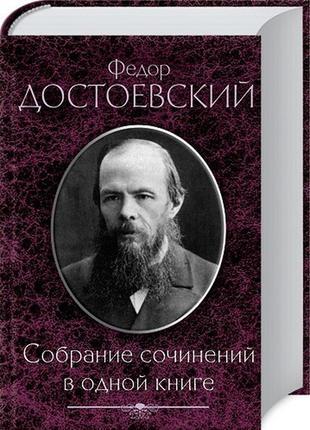 Федор достоевский «собрание сочинений в одной книге» новая книга