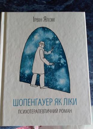 """Ірвін Ялом """"Шопенгауер як ліки"""""""