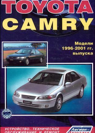 Toyota Camry. Руководство по ремонту и эксплуатации. Книга.