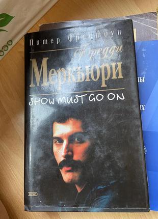 Книга о фредди меркьюри