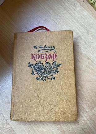 Книга шевченко кобзар
