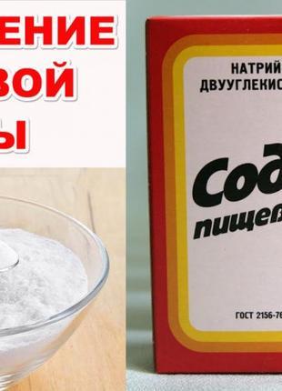 Сода пищевая фасовка от 2 килограмм