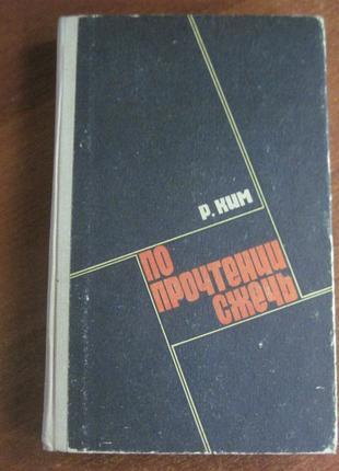 Р. Ким По прочтении сжечь Владивосток 1976