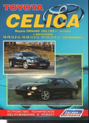 Toyota Celica. Руководство по ремонту и эксплуатации. Книга