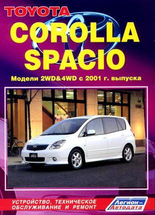 Toyota Corolla Spacio. Руководство по ремонту и эксплуатации.