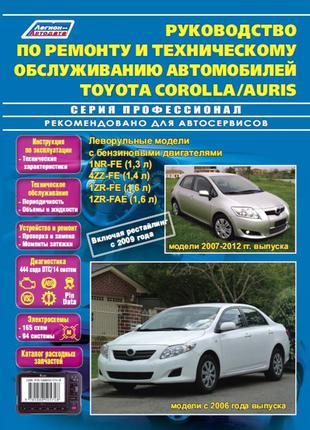 Toyota Corolla / Auris. Руководство по ремонту и эксплуатации.