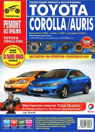 Toyota Corolla / Auris. Руководство по ремонту и эксплуатации