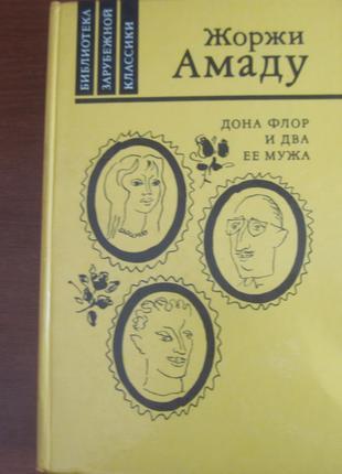 Амаду Ж. Дона Флор и два ее мужа. Правда 1986