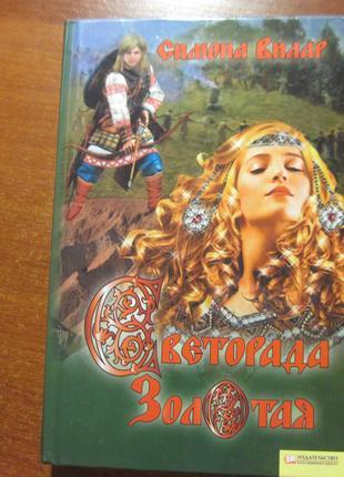Вилар Л. Светорада Золотая. Исторический любовный роман.