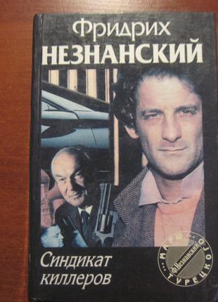 Незнанский Ф. Синдикат киллеров. АСТ 1996