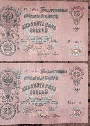 Боны 25 рублей 1909 года царской России