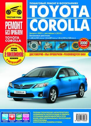 Toyota Corolla / Auris. Руководство по ремонту в цветных фото.