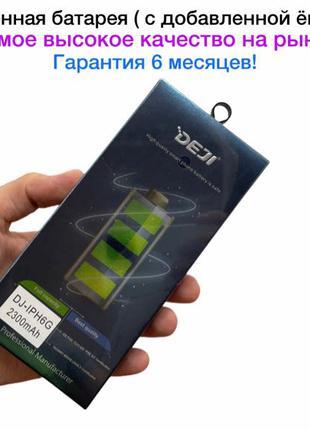 Батарея iPhone 6 Deji аккумулятор усиленная акб