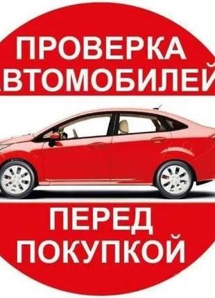 Проверка авто перед покупкой. Толщиномер. Автоподбор. Диагностика