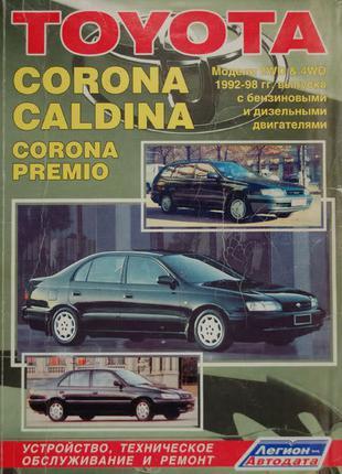 Toyota Corona / Caldina. Руководство по ремонту и эксплуатации.