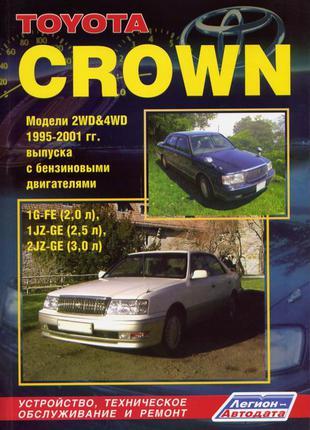Toyota Crown. Руководство по ремонту и эксплуатации. Книга