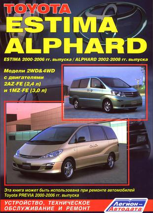 Toyota Estima / Alphard. Руководство по ремонту и эксплуатации.